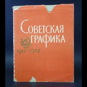 Демосфенова Г. - Советская графика 1917-1957