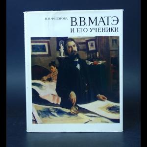 Федорова В.И. - В.В. Матэ и его ученики