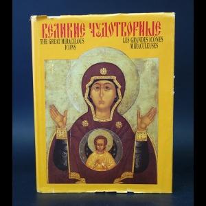 Авторский коллектив - Великие Чудотворные. The Great Miraculous Icons. Les Grandes Icones Miraculeuses (с автографом)
