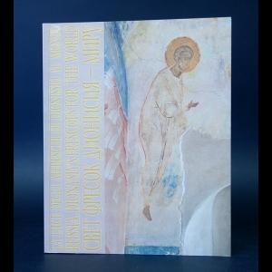 Авторский коллектив - Свет фресок Дионисия - миру. Russia: Dionysiy's Frescoes for the World