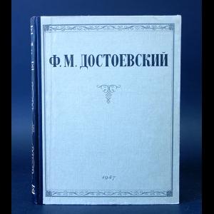 Достоевский Ф.М. - Ф.М. Достоевский Избранные сочинения