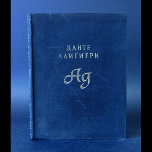 Данте Алигьери - Ад