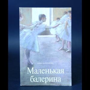 Кардашова А. - Маленькая балерина (с автографом)