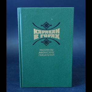 Авторский коллектив - Караван в горах. Рассказы афганских писателей
