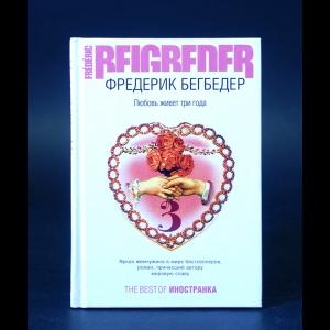 Бегбедер Фредерик - Любовь живет три года