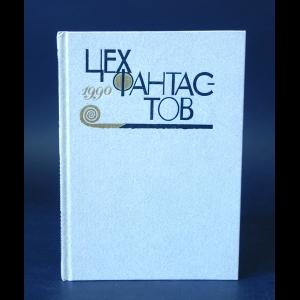 Авторский коллектив - Цех фантастов. 1990 Сборник