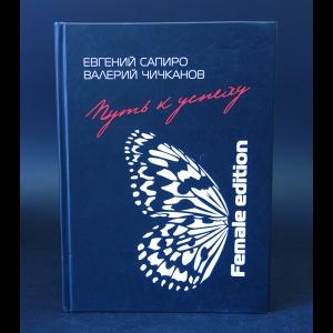 Сапиро Евгений, Чичканов Валерий - Путь к успеху