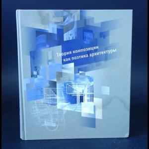 Азизян И.А., Добрицына И.А., Лебедева Г.С. - Теория композиции как поэтика архитектуры