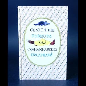 Авторский коллектив - Сказочные повести скандинавских писателей