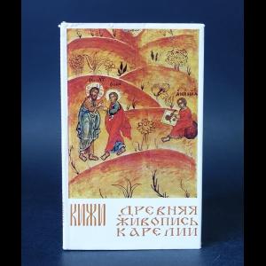 Авторский коллектив - Кижи. Древняя живопись Карелии