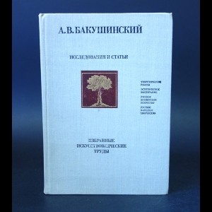 Бакушинский А.В. - А. В. Бакушинский. Исследования и статьи. Избранные искусствоведческие труды