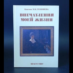 Тенишева М.К. - Впечатления моей жизни