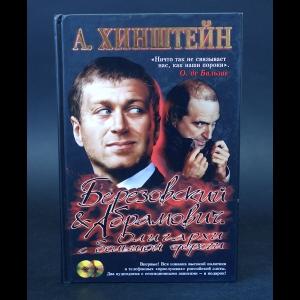 Хинштейн Александр - Березовский & Абрамович. Олигархи с большой дороги