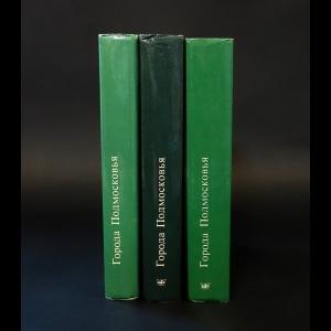 Авторский коллектив - Города Подмосковья (Комплект из 2 книг)