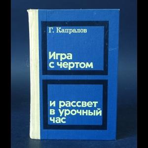 Капралов Г. - Игра с чертом и рассвет в урочный час