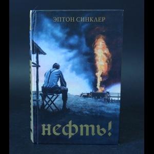 Синклер Эптон - Нефть