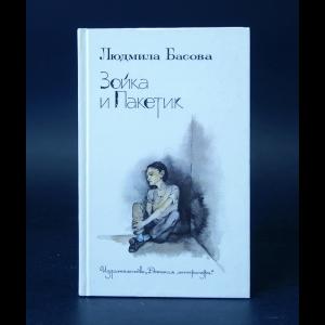 Басова Людмила - Зойка и пакетик
