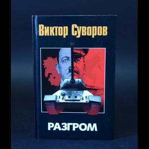 Суворов Виктор - Разгром