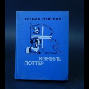 Мелвилл Герман - Израиль Поттер