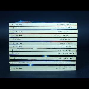 Авторский коллектив - Журнал Если 1997 год (комплект из 12 журналов)