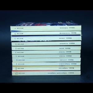 Авторский коллектив - Если 1998 год (комплект из 11 журналов)