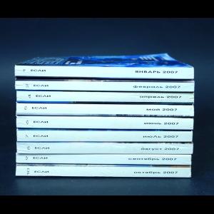 Авторский коллектив - Если 2007 год (комплект из 9 журналов)