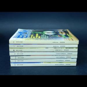 Авторский коллектив - Если 2000 год (комплект из 7 журналов)