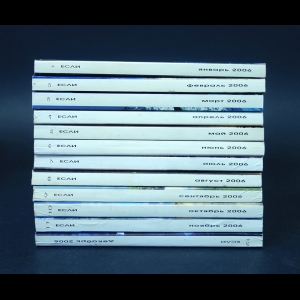 Авторский коллектив - Если 2006 год (комплект из 12 журналов)