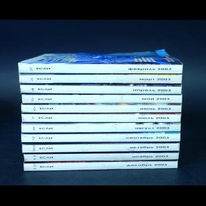 Авторский коллектив - Если 2003 год (комплект из 11 журналов)