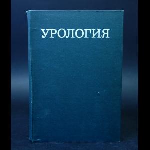 Авторский коллектив - Урология (под редакцией Н.А. Лопаткина)