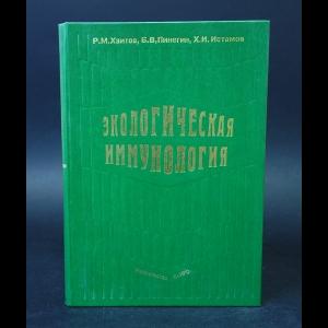 Хаитов Р.М., Пинегин Б.В., Истамов Х.И. - Экологическая иммунология