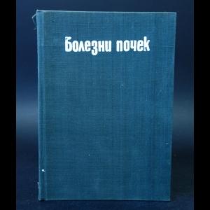 Авторский коллектив - Болезни почек (под редакцией Г. Маждракова и Н. Попова)