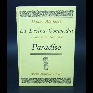 Данте Алигьери - La Divina Commedia. Божественная комедия (Комплект из 3 книг