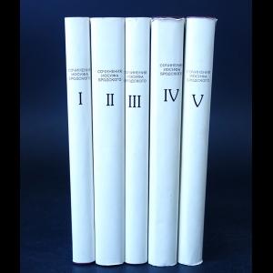 Бродский Иосиф - Сочинения Иосифа Бродского (комплект из 5 книг)