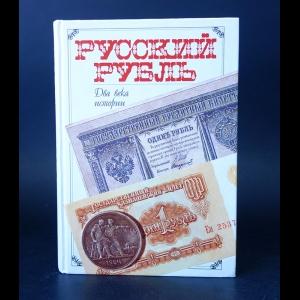 Авторский коллектив - Русский рубль. Два века истории XIX - XX вв.