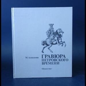 Алексеева М. - Гравюра Петровского времени