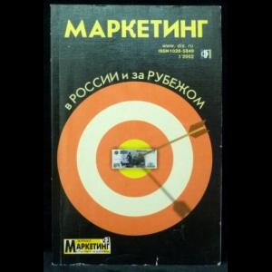 Авторский коллектив - Маркетинг в России и за рубежом № 1 /2002