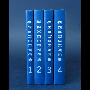 Жванецкий Михаил - Михаил Жванецкий Собрание сочинений в 4 томах (комплект из 4 книг)