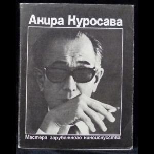 Завьялова Л. М. - Акира Куросава