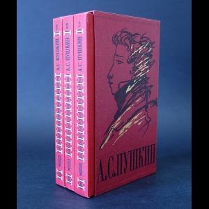 Пушкин А.С. - А.С. Пушкин Избранные сочинения в 3 томах (комплект из 3 книг)