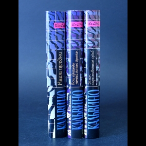 Кальвино Итало - Итало Кальвино. Собрание сочинений (комплект из 3 книг)
