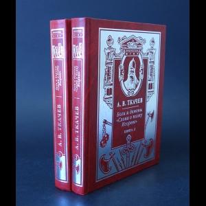 Ткачев А.В. - Боги и демоны Слова о полку Игореве (комплект из 2 книг)