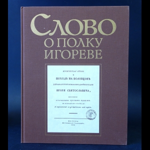 Авторский коллектив - Слово о полку Игореве