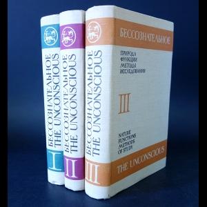 Авторский коллектив - Бессознательное. Природа, функции, методы, исследования (комплект из 3 книг)