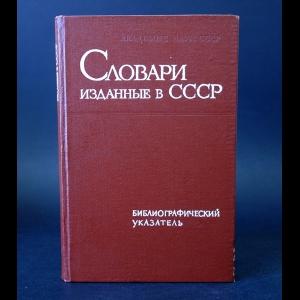 Авторский коллектив - Словари, изданные в СССР. Библиографический указатель 1918-1962