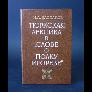 Баскаков Н.А. - Тюркская лексика в Слове о полку Игореве
