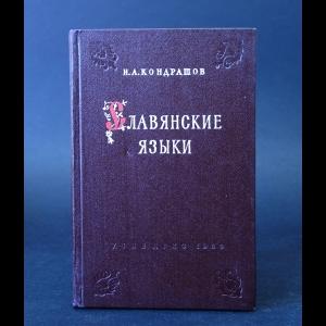 Кондрашов Н.А. - Славянские языки