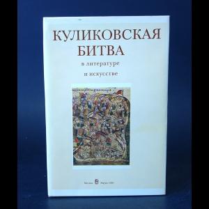 Авторский коллектив - Куликовская битва в литературе и искусстве