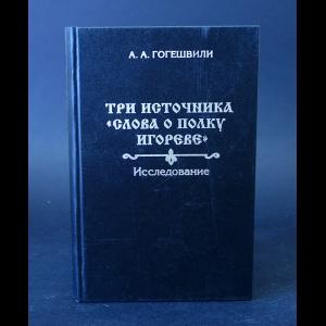 Гогешвили А.А. - Три источника Слова о полку Игореве