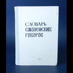 Авторский коллектив - Словарь Смоленских говоров. Выпуск 1. А-Б